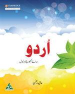 Cambridge O Level Urdu - Second Language (3248)
