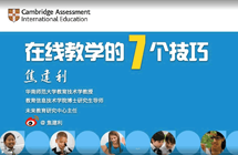 7 tips for teaching online (Chinese)