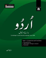 Cambridge o level urdu second language 3248 cambridge o level second language urdu 3248 paper 1 composition and translation spiritdancerdesigns Gallery